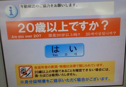 梅沢富美男ブチ切れ コンビニの成人確認ボタン「俺が19歳に見えるか?自分で押せ!」