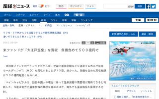 米ファンドによる大江戸温泉買収で、ネットに心配する声…「水着着用になるのでは」など