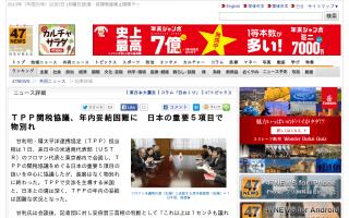 日米関税協議が物別れ 年内妥結困難に…日本の重要5項目について甘利担当相「1センチも妥協できない」