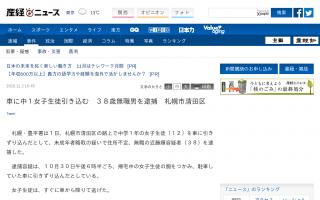 帰宅中の中1女子(12)を車に引きずり込む 札幌の無職男(38)逮捕
