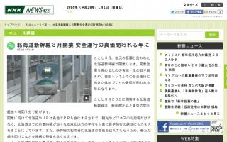 北海道新幹線3月開業 安全運行の真価問われる年に[NHK]
