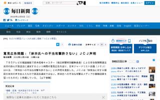 「岸井氏への不当攻撃許さない」日本ジャーナリスト会議(JCJ)が声明