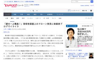 「遅せーよ職員!」山本容疑者、福井知事選に合わせた犯行だったのに…発見の遅れに苛立ち