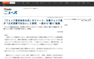 「夏の参院選まではうちも闘う」ジュンク堂渋谷非公式のツイート、丸善ジュンク堂が「公式見解ではない」と表明