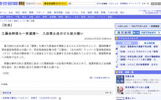 特定危険指定暴力団「工藤会」幹部ら一斉逮捕へ 入店禁止店のビル放火疑い