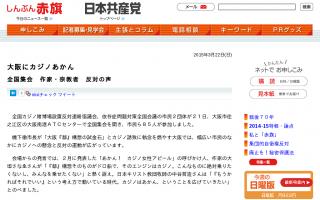 大阪にカジノあかん  全国集会 作家・宗教者 反対の声