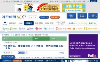 小保方氏、早稲田に提出した博士論文取り下げの意向 博士号取消しの可能性