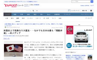 米国史上で危険な5大盟友・・なかでも日本は最も「残酷非道」―米メディア
