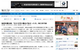 海江田代表「巨大与党の暴走が始まった日」…毎日新聞