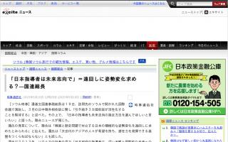 潘・国連事務総長「日本の指導者も未来志向で」ソウルでの国際会議で発言