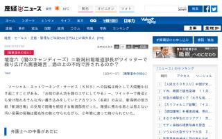 新潟日報報道部長(壇宿六・闇のキャンディーズ)がツイッターで繰り広げた罵詈雑言…酒の上の不埒で許されるのか?
