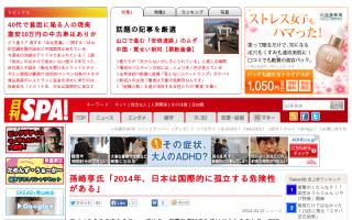 孫崎享氏「2014年、日本は国際的に孤立する危険性がある」