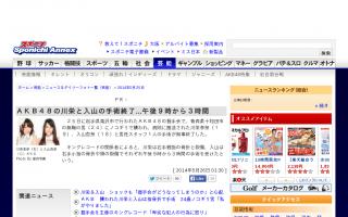 AKB48の川栄と入山の手術終了・・・午後9時から3時間