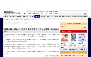 無料中華そばめぐり苦情?傷害容疑でドイツ人逮捕 仙台のホテル