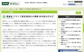 環境省 アサリで東京湾浄化の事業 来年度は行わず[NHK]