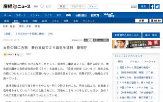 女性の顔に汚物 暴行容疑で24歳男を逮捕 警視庁[産経新聞]