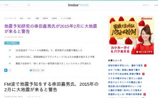 2015年の2月に大地震が来ると警告、FM波で地震予知をする串田嘉男氏
