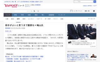 鳩山氏「相手がよいと言うまで謝罪し続けるべき」
