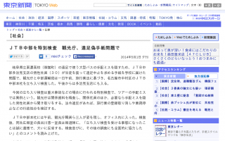 観光庁、JTB中部を特別検査 旅行業の登録取り消しや業務停止処分を検討も 2014/05/01