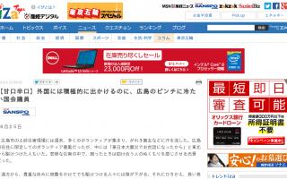 外国には積極的に出かけるのに、広島のピンチに冷たい国会議員