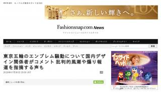 東京五輪エンブレム盗用疑惑にデザイン関係者から擁護の声 マスコミの偏向報道を問題視も