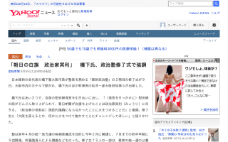 「朝日新聞が白旗を上げた。政治家冥利に尽きる」橋下氏、政治塾修了式で強調