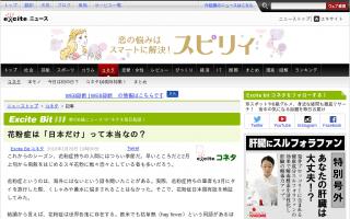 花粉症は「日本だけ」って本当なの?