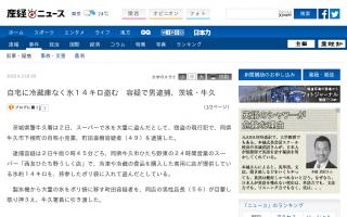 自宅に冷蔵庫なく氷14キロ盗む 容疑で男逮捕、茨城・牛久