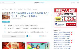 古き日本の風景が消滅? 冬の定番「こたつ」と「みかん」が低調に