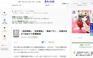 労基法改正で迷走する新聞報道・・・朝日新聞と日本共産党のしんぶん赤旗は「残業代ゼロ」の見出しを貫徹