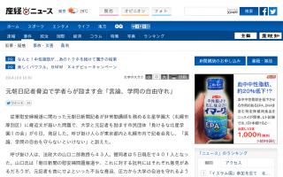 元朝日記者脅迫で学者らが励ます会…「言論、学問の自由守れ」