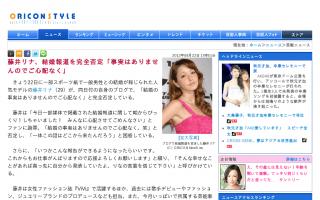 藤井リナ、結婚報道を完全否定「勝手に書かれてしまいました」