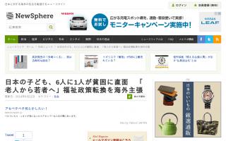 日本の子ども、6人に1人が貧困に直面…海外紙、「貧困児童に学びの機会を」「老人から若者へ、福祉政策の転換を」と指摘