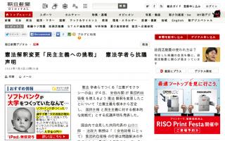 憲法解釈変更「民主主義への挑戦」憲法学者ら抗議声明