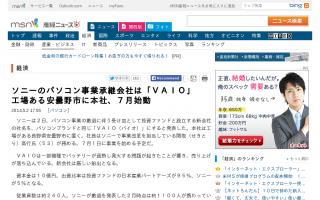 ソニーのパソコン事業承継会社名、その名も「VAIO(バイオ)」工場ある長野県安曇野市に本社、7月始動 2014/05/02