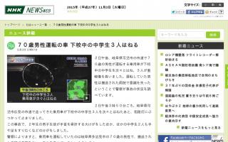 70歳男性運転の車 下校中の中学生3人はねる[NHK]