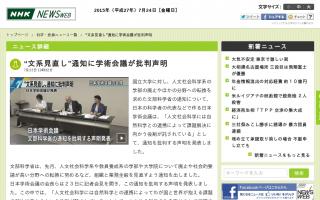 """文科省の""""文系見直し""""通知に日本学術会議が批判声明"""
