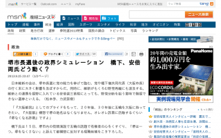 橋下市長、都構想に反対する現職候補をこき下ろす「大阪都構想で堺の地名はなくなりません。堺なくなる詐欺だ」