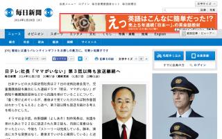 日本テレビのドラマ、スポンサー8社すべてCM放送を中止