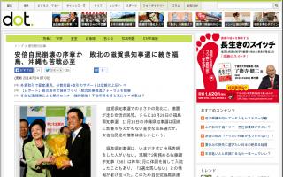 安倍自民崩壊の序章か 敗北の滋賀県知事選に続き福島、沖縄も苦戦必至