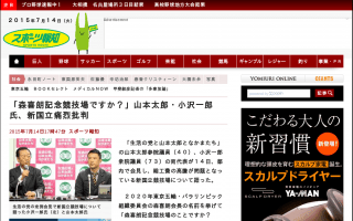 「森喜朗記念競技場ですか?」山本太郎・小沢一郎氏、新国立痛烈批判