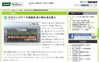 日本の人口が7年連続減、減少幅は過去最大