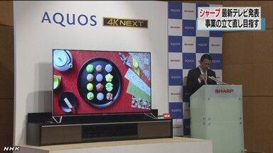 シャープ、8K相当の鮮明画像映せる最新テレビを発表 主力のテレビ事業立て直し目指す