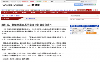 東京殿様ドットコムこと細川護煕さん 都知事選候補者の討論会から逃亡「日程が合わない」