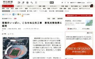 現場手いっぱい、こなせぬ公共工事 景気対策効果に疑問(朝日新聞DIGITAL)