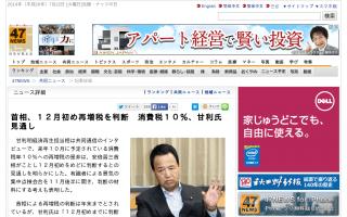 安倍首相12月にも消費税増税判断
