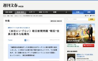 """〈会社にいづらい〉朝日新聞問題 """"戦犯""""役員の意外な転職先"""