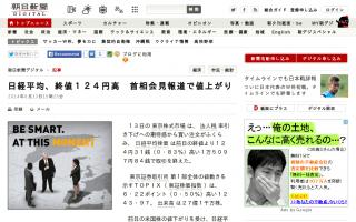 日経平均終値15097円124円高・・・安倍首相の法人減税に関する記者会見報道で期待感高まる