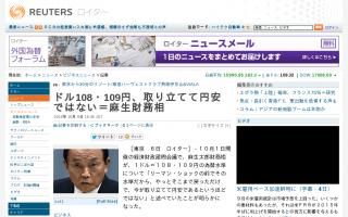 麻生大臣「1ドル109円は円安ではない」