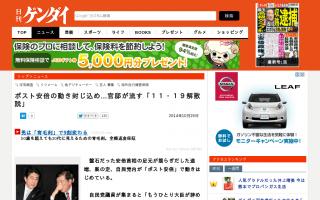 ポスト安倍に麻生太郎の名前が上がる「首相の健康不安を見越し消費税10%決定後、12月中旬に花道退陣のシナリオ」